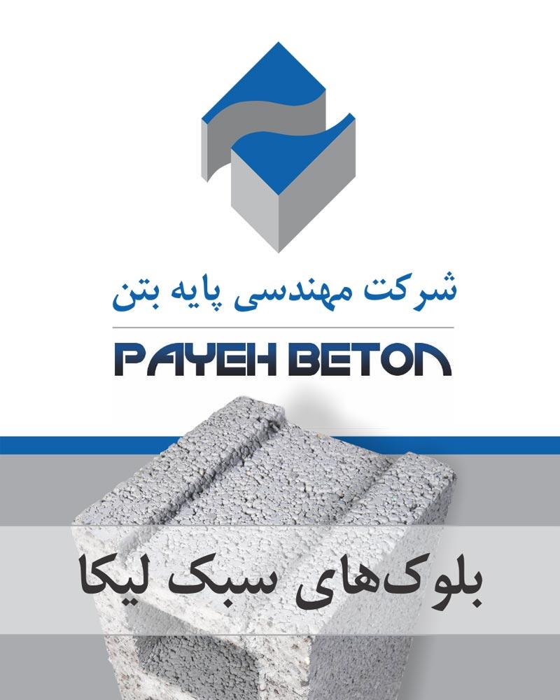 بلوک های سبُک لیکا (محصول جدید پایه بتن)