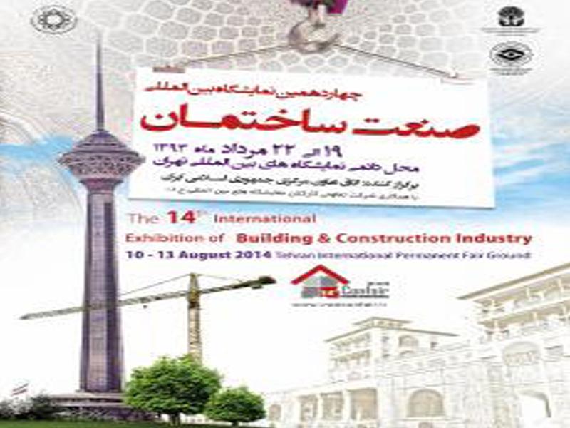 نمایشگاه صنعت ساختمان تهران سال 1393